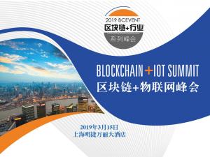 2019区块链+物联网峰会