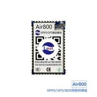 Air800合宙Luat GSM四频+GPS/北斗二合一模块