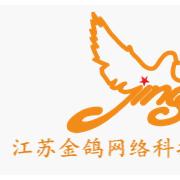 江苏金鸽网络科技有限公司