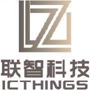 深圳市联智物联网科技有限公司