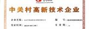 中联电科-中关村高新技术企业品牌