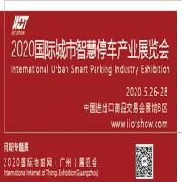2020国际城市智慧停车产业展览会