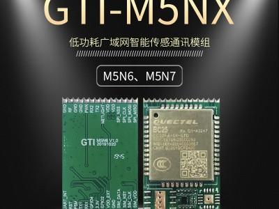 GTi-M5Nx低功耗广域网智能传感通讯模组