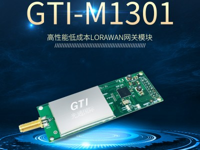 GTi-M1301高性能低成本LoRaWAN网关模块