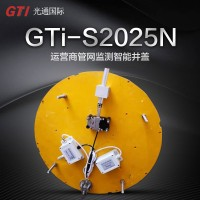 GTi-S2025N运营商管网检测智能井盖