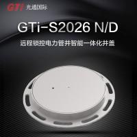 GTi-S2026N/D远程锁控电力管井智能一体化井盖