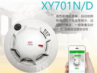 GTi-XY701N/D独立式感烟感温火灾探测报警器