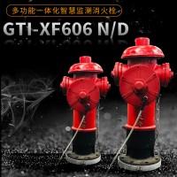 GTi-XF606N/D多功能一体化智能监测消火栓