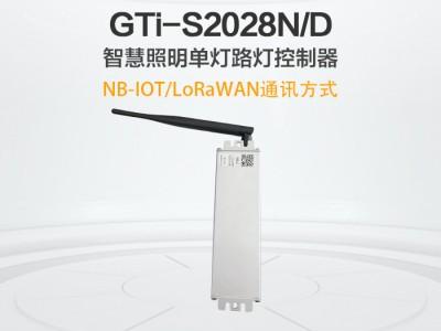 GTi-S2028N/D智慧照明单灯路灯控制器