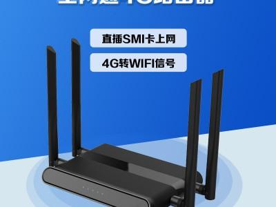 智博通4G路由器WE5926