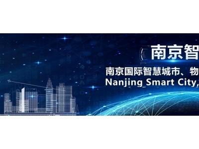2021世界国际物联网展览会南京站