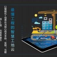 新闻2021南京国际智慧工地展会