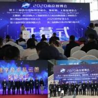 热点新闻2021南京国际大数据产业博览会